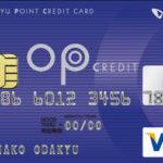 OPクレジットカード券面