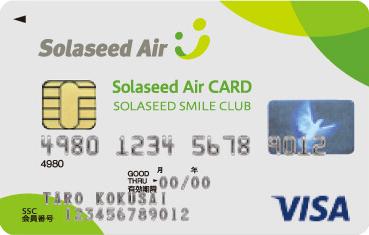 Solaseed Air(ソラシドエア)カード券面