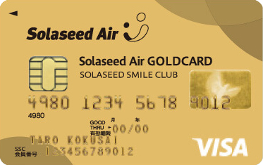 Solaseed Air ゴールドカード券面