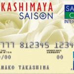 タカシマヤセゾン アメリカン・エキスプレス カード券面