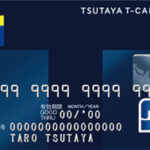 Tカード プラス(TSUTAYA)券面1