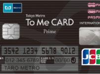 To Me CARD Prime PASMO券面