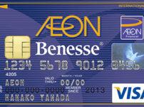 ベネッセ・イオンカード(WAON一体型)券面