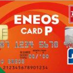 ENEOSカード P(ポイントタイプ)券面