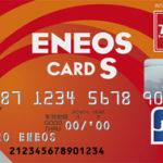 ENEOSカード S(スタンダードタイプ)券面