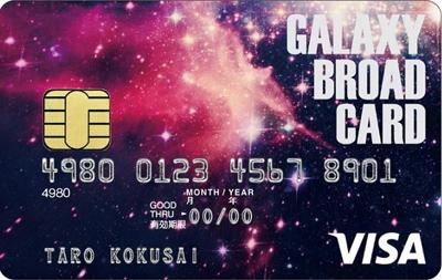 GALAXY BROAD CARD券面