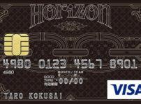 Horizon Visa Card券面