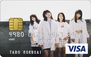 東京女子流VISAカード券面