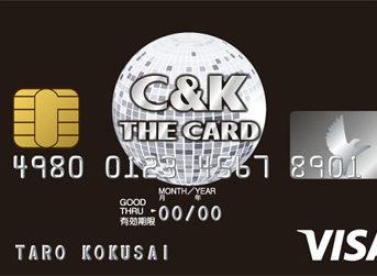 提携カード デメリット