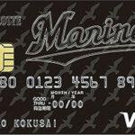 千葉ロッテマリーンズ VISAカード・クラシックカード券面
