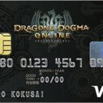 ドラゴンズドグマ オンライン VISAカード券面