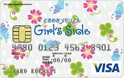 ときめきメモリアル Girl's Side VISAカード券面