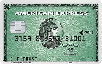 アメリカン・エキスプレス・カード(グリーンカード)券面