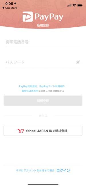 PayPay新規登録ページ