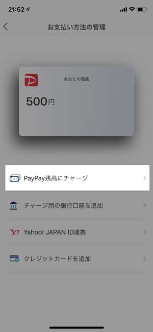 PayPay残高にチャージ