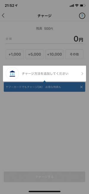 PayPayへのチャージ方法を追加