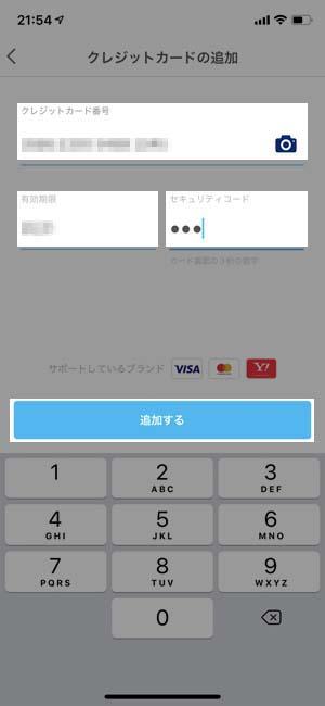 PayPayにクレジットカード番号追加