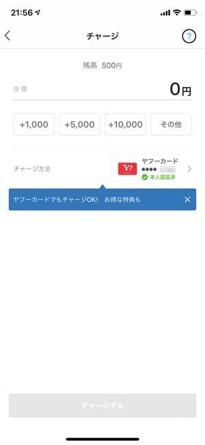 PayPay残高チャージ