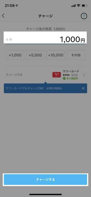 千円チャージする