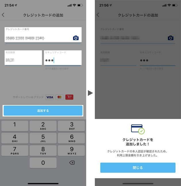 PayPayにクレジットカード追加